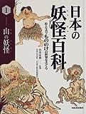 日本の妖怪百科―絵と写真でもののけの世界をさぐる (1)