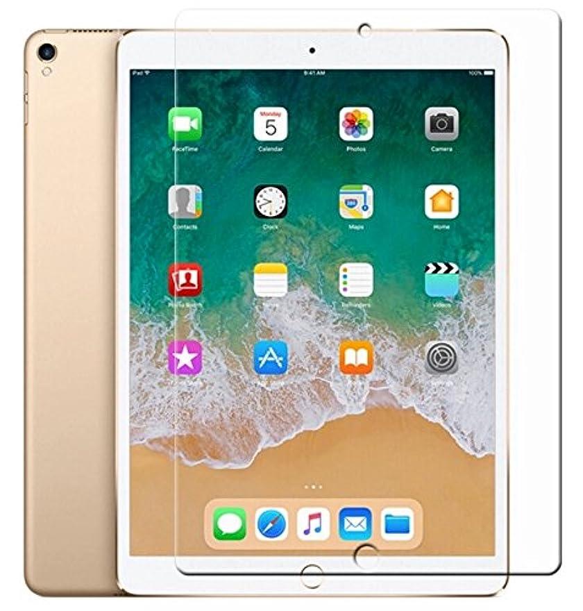 制裁免疫反響する【高光沢タイプ】iPad Air 10.5(2019) /iPad pro 10.5専用 指紋防止 高光沢 気泡レス加工 液晶保護フィルム