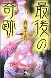 最後の奇跡 (幻冬舎文庫)