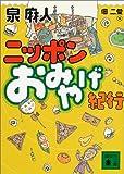 ニッポンおみやげ紀行 (講談社文庫)