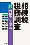 相続税 税務調査[指摘事項]対応マニュアル
