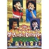 NHKおかあさんといっしょ ファミリーコンサート ゆうきいっぱい!ともだちパワー [DVD]