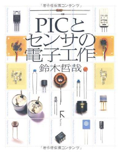 PICとセンサの電子工作