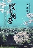 戦国朝倉: 史跡からのリポート