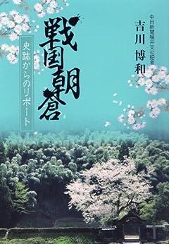 [吉川博和]の戦国朝倉: 史跡からのリポート