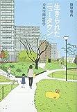 生きられたニュータウン -未来空間の哲学-