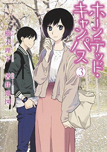 ホーンテッド・キャンパス 3 (Nemuki+コミックス)の詳細を見る