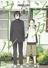 シュガーウォール(1) (RYU COMICS)