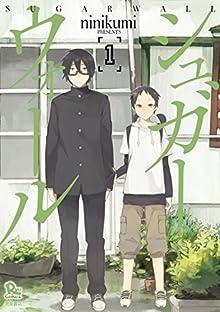 [ninikumi] シュガーウォール 第01巻
