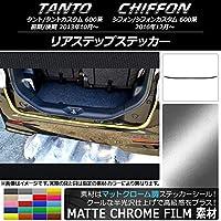 AP リアステップステッカー マットクローム調 ダイハツ/スバル タント/カスタム,シフォン/カスタム 600系 ブラック AP-MTCR933-BK