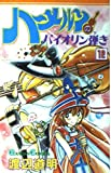 ハーメルンのバイオリン弾き 12 (ガンガンコミックス)