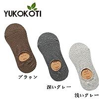 YUKOKOTI 靴下 フットカバー イン ソックス レディース 女性 コットン おしゃれ すべり止め 無地 純色 深いグレー浅いブラウン 3セット入れ コットン綿 通販