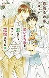 【Amazon.co.jp 限定】ぬいぐるみを助けたら、なぜか花嫁になった件(ペーパー付) (CROSS NOVELS)