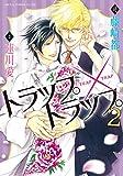 トラップ×トラップ 第2巻 (あすかコミックスCL-DX)