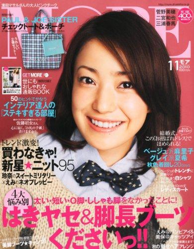 MORE (モア) 2010年 11月号 [雑誌]