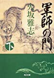 軍師の門 下 (角川文庫) 画像