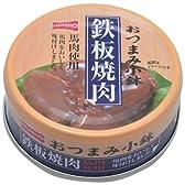 ホニホ おつまみ小鉢 鉄板焼肉 馬肉使用 65g
