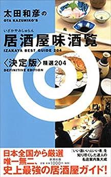 [太田和彦]の太田和彦の居酒屋味酒覧〈決定版〉精選204