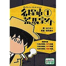 名探偵 荒馬宗介 1 (もう一度見たい!あのころの学研)