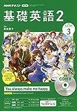 NHKラジオ基礎英語(2)CD付き 2020年 03 月号 [雑誌]