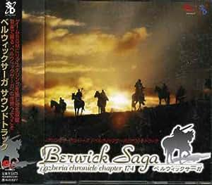 ベルウィックサーガ サウンドトラック