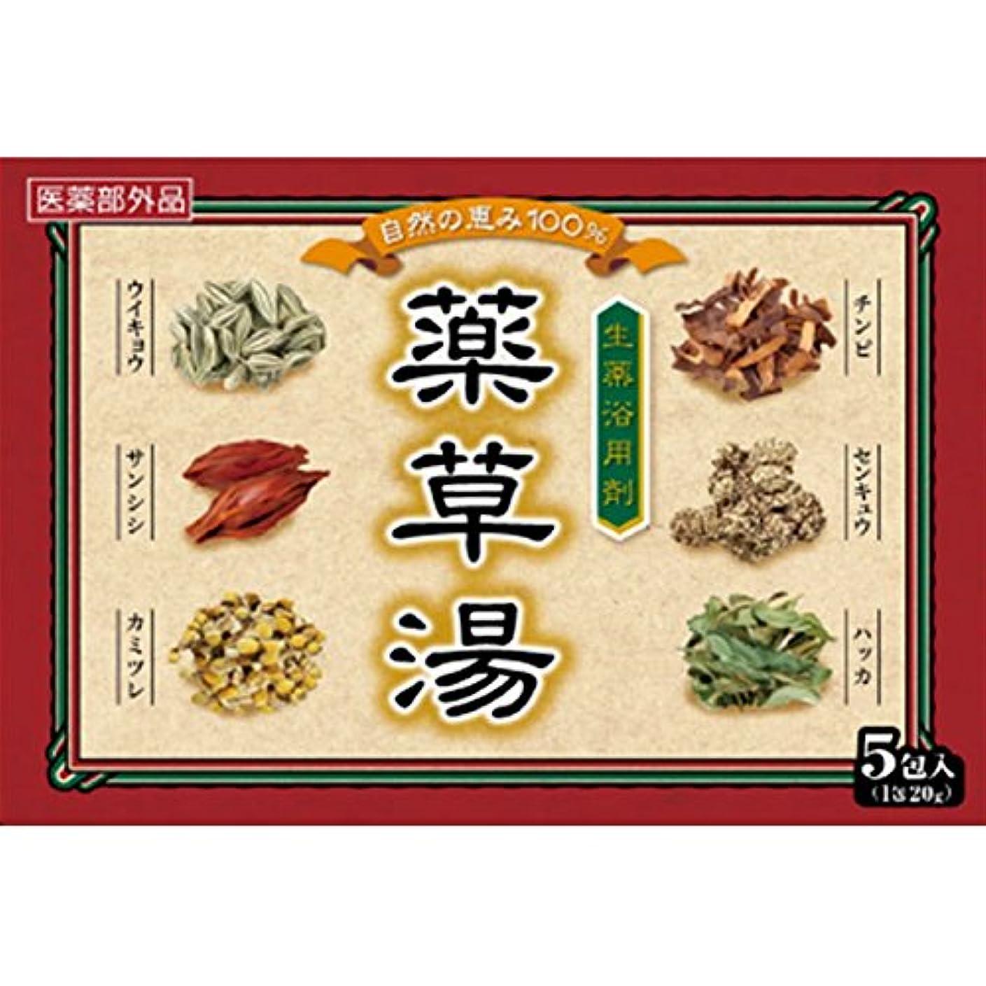 商標好意蒸留する生薬浴用剤 薬草湯5包×6