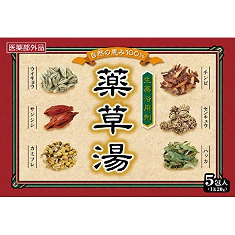 記念品グラディスディスク生薬浴用剤 薬草湯5包×9