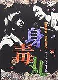 藤原竜也×白石加代子 身毒丸ファイナル[DVD]