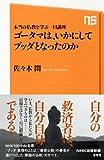 本当の仏教を学ぶ一日講座 ゴータマは、いかにしてブッダとなったのか (NHK出版新書) 画像