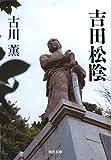 吉田松陰 (河出文庫) 画像