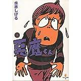 定本・悪魔くん (QJマンガ選書 (01))