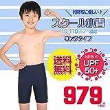柳屋 スクール水着 男の子用 ロングタイプ UPF50+紫外線対策加工 130