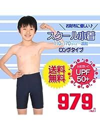 柳屋 スクール水着 男の子用 ロングタイプ UPF50+紫外線対策加工