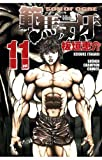 範馬刃牙(11) (少年チャンピオン・コミックス)