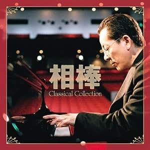 相棒 Classical Collection=杉下右京 愛好クラシック作品集=【HQCD】