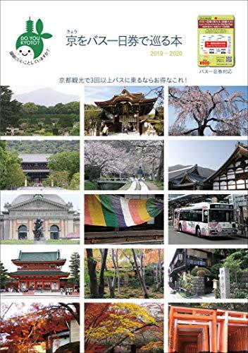 きょうをバス一日券で巡る本 2019年~2020年 【京都観光で3回以上バスに乗るならお得なこれ! 】