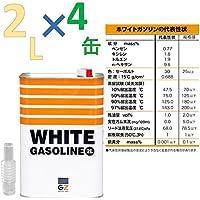ガレージ・ゼロ ホワイトガソリン 2L [GZ402]×4缶