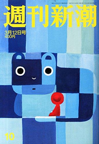 週刊新潮 2015年 3/12 号 [雑誌]