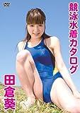 競泳水着カタログ 田倉葵 [DVD]