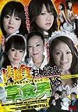 肉食お姉さんVS草食男 [DVD]