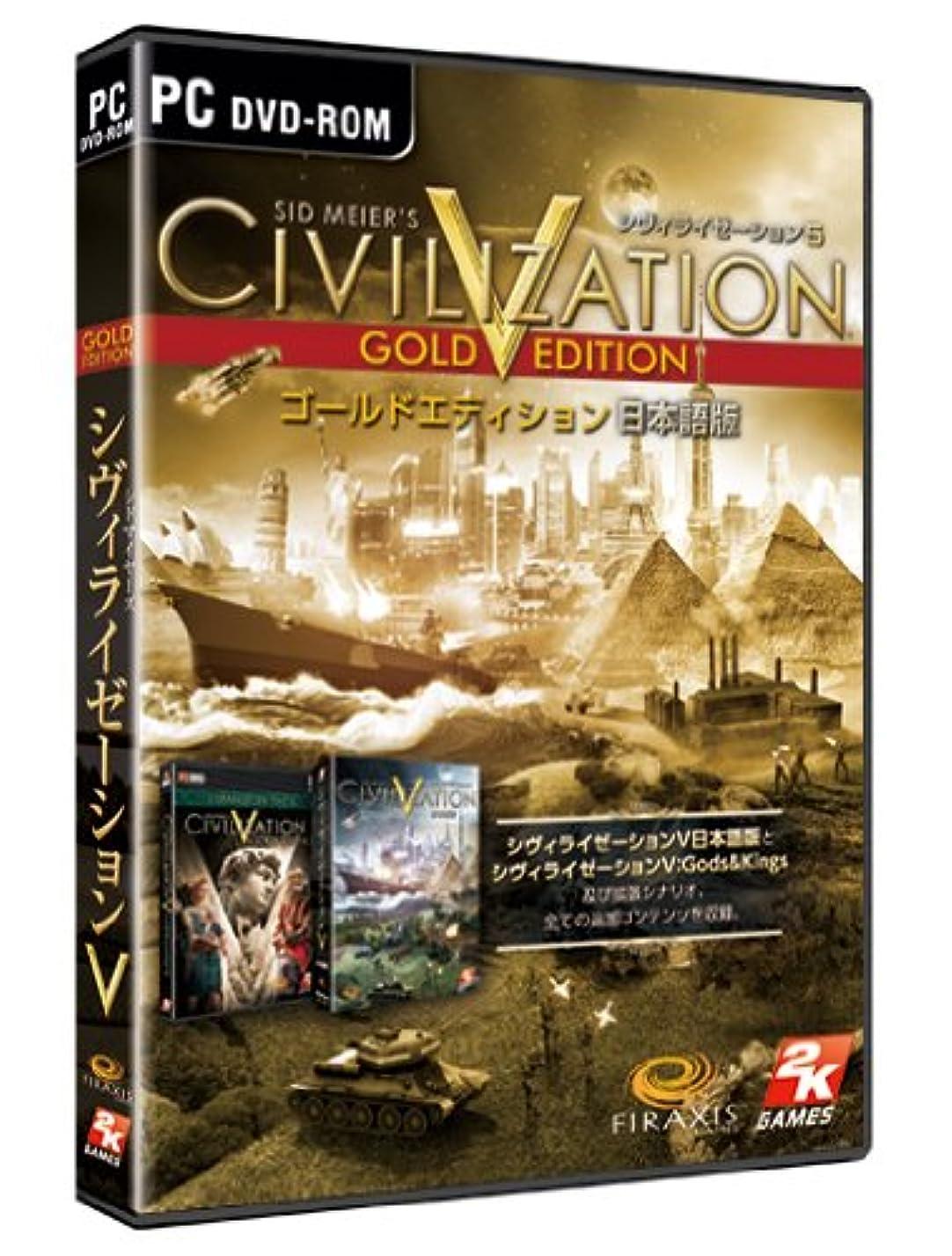 任命するポスト印象派医療過誤Take 2 Interactive シヴィライゼーション V ゴールドエディション日本語版