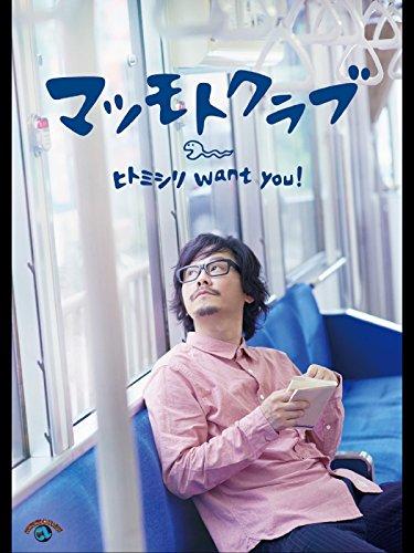 ヒトミシリ want you!