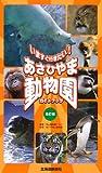 あさひやま動物園ガイドブック―いますぐ行きたい!