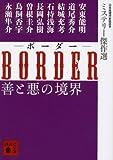 BORDER 善と悪の境界 ミステリー傑作選 (講談社文庫)