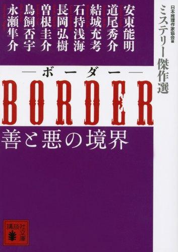 BORDER 善と悪の境界 ミステリー傑作選 (講談社文庫)の詳細を見る