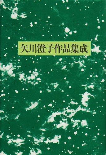 矢川澄子作品集成の詳細を見る