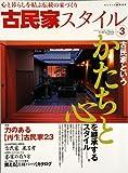 古民家スタイル (No.3) (ワールド・ムック (514)) 画像