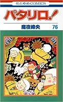 パタリロ! (76) (花とゆめCOMICS)