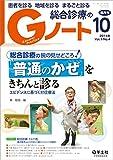 Gノート 2014年10月号 Vol.1 No.4 総合診療の腕の見せどころ! 「普通のかぜ」をきちんと診る〜エビデンスに基づく対症療法