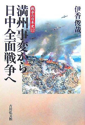 満州事変から日中全面戦争へ (戦争の日本史22)の詳細を見る